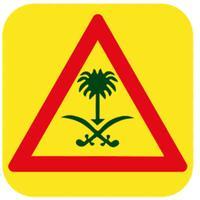 امتحان رخصة القيادة السعودية