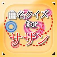 曲名for サザンオールスターズ ~穴埋めクイズアプリ~