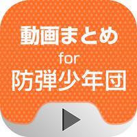 動画まとめアプリ for 防弾少年団(BTS)