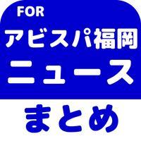 ブログまとめニュース速報 for アビスパ福岡