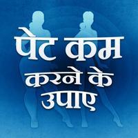 Pet Kam Karne Ke Upay - Weight Loss Tips In Hindi