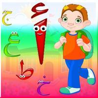 تعليم الحروف العربيه