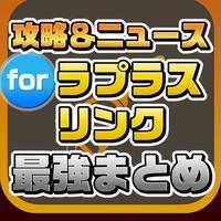 攻略ニュースまとめ for ラプラスリンク(ラプリン)
