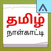 Tamil Calendar 2019.