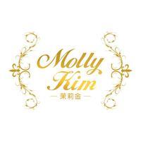 Molly.KIM茉莉金鋪