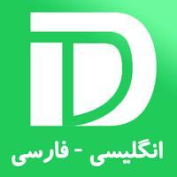 English <> Persian Dictionary