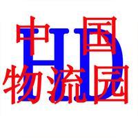 中国物流信息平台.