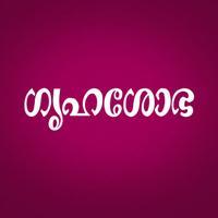 Grihasobha Malayalam Magazine