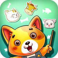 儿童宝贝学认动物-一款为宝宝精心设计的动物认知教育游戏