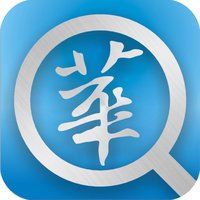 华商大全 (Chinese E-Search )