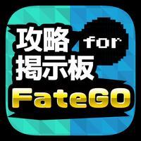 攻略掲示板アプリ for Fate/Grand Order(フェイト グランドオーダー)