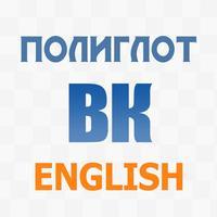 Полиглот ВК Aнглийский язык