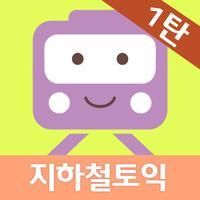 지하철토익 1탄 - Part 5 (무료)