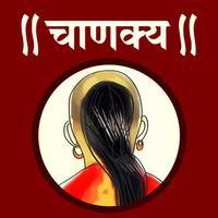 Chanakya Niti-Hindi book My Motivational Show jio
