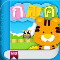 Thai Alphabet for Kids