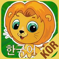 FlashCards Korean Lesson