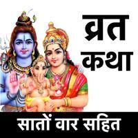 Vrat Katha Hindi