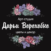 Студия Цветов Дарьи Ворохобко