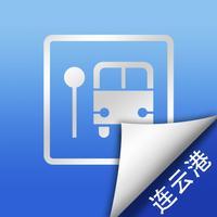 连云港实时公交-掌上智慧城市巴士查询