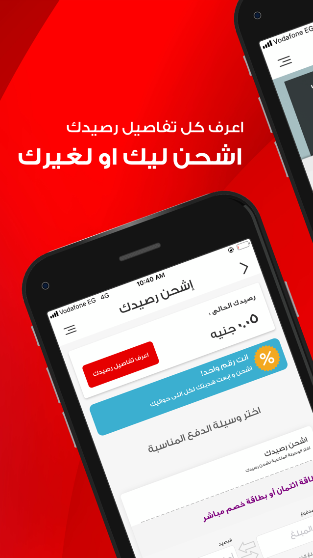 vodafone engezly for iphone
