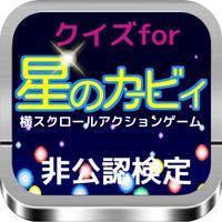 クイズfor横スクロールアクションゲーム「星のカービィ」非公認検定