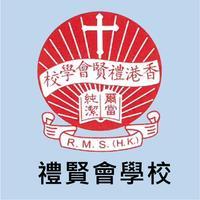 禮賢會學校(官方 App)