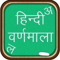Learn Hindi Varnamala