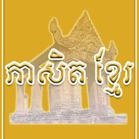 Khmer Proverbs Free