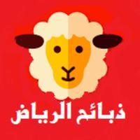 ذبائح الرياض