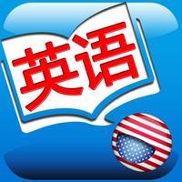 说一口地道的美式英语-学习口语