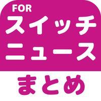 ブログまとめニュース速報 for Nintendo Switch(ニンテンドースイッチ)