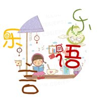 乐言乐语-让英语学习变成一件快乐的事情