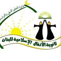 Al-Anfaal Islamic School