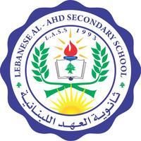ثانوية العهد اللبنانية