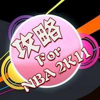游戏攻略For NBA 2K11