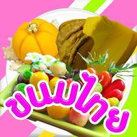 ทายขนมไทย - KanomThai