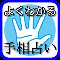 手相占い無料アプリ