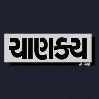 Chanakya Ni Pothi- English