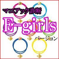 マニアック診断 E-girlsバージョン