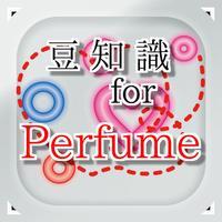 豆知識for Perfume ~雑学クイズ~