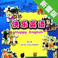新蕾快乐英语二年级上下册 -课程辅导学习助手