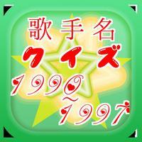 歌手名クイズ③ ~1990-1997~