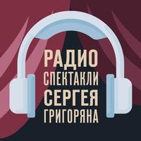 Радиоспектакли издательства Сергея Григоряна