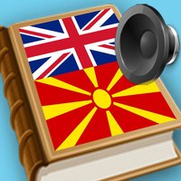 English Macedonian best dictionary - Англиски Македонски најдобрите речник