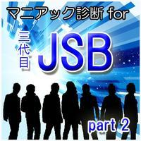 マニアック診断 for 三代目JSB part 2