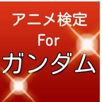 アニメ検定クイズ for 機動戦士ガンダム(無料ファンアプリ)
