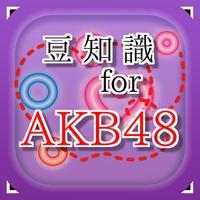 豆知識 for AKB48 ~雑学クイズ~