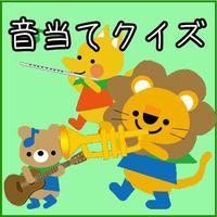 音当てクイズ【楽器】【乗り物】~子供向け~