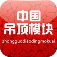 中国吊顶模块行业门户