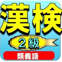 漢字検定2級ー類義語・試験対策